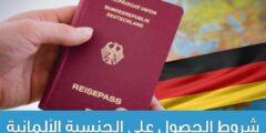 شروط الحصول على الجنسية الالمانية