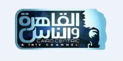 تردد قناة القاهرة والناس 2 و أهم البرامج المميزة التي تعرضها القناة