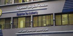 تقديم إقرار ضريبة القيمة المضافة عن طريق النت في مصر 2021