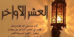 دعاء العشر الأواخر من رمضان مكتوب
