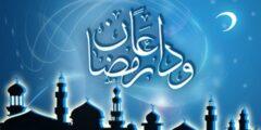 دعاء وداع شهر رمضان المبارك مكتوب