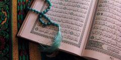 آيات قرآنية عن العمل الصالح
