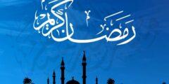 بحث عن كيف نستقبل رمضان