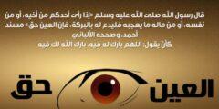 حديث الرسول عن العين والقبر ووصاياه لدفع العين