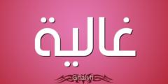 معنى اسم غالية وكيف يتم كتابته باللغة الإنجليزية وصفات حاملة الاسم