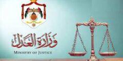 الاستعلام عن القضايا بالرقم الوطني في الاردن عبر موقع وزارة العدل