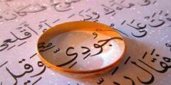 مجموعة من أسماء أولاد وبنات من القرآن الكريم ومعانيهم