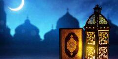 كيفية استقبال المسلمين لشهر رمضان
