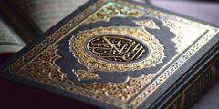 تفسير رؤية القرآن الكريم في المنام