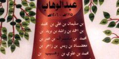 سيرة الشيخ عبدالمحسن بن عبداللطيف آل الشيخ