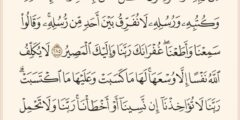 تفسير رؤيا قراءة خواتيم سورة البقرة في المنام