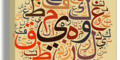 مفردات عربية ومعانيها