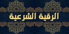 الرقية الشرعية من الكتاب والسنة للشيخ ابن باز