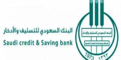 شروط قرض الأسرة من بنك التسليف والادخار السعودي 1443