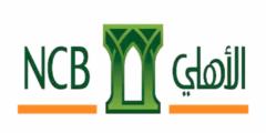 مواعيد عمل البنك الأهلي التجاري السعودي 2021