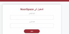 منصة نور سبيس التعليمية noorspace