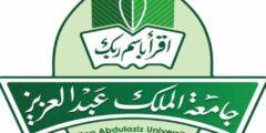 أقل نسبة موزونة للقبول في جامعة الملك عبدالعزيز 1443
