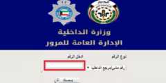 طريقة دفع مخالفات المرور الكويت 2021