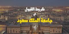 قبول جامعة الملك سعود وشروط القبول والأوراق المطلوبة