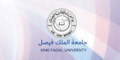 جامعة الملك فيصل بانر