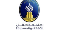 تخصصات جامعة حائل للبنات 2022