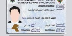 الاستعلام عن جاهزية البطاقة المدنية برقم الايصال