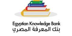 كيفية تسجيل الدخول في بنك المعرفة المصري