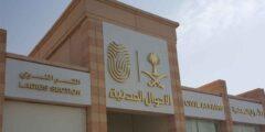 كيفية استخراج شهادة ميلاد بدل فاقد لغير السعوديين