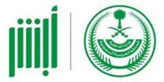 تجديد جواز السفر للمقيمين في السعودية
