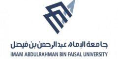 تجربتي في جامعة الإمام عبد الرحمن بن فيصل